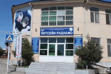 Литсейи Раҳнамо